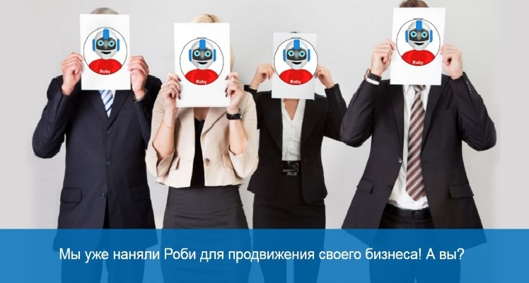 http://www.robypromoter.ru/images/uploads-images/1roby1.jpg